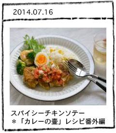スパイシーチキンソテー*「カレーの壷」レシピ番外編