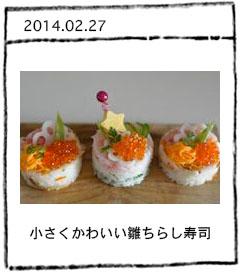 小さくかわいい雛ちらし寿司