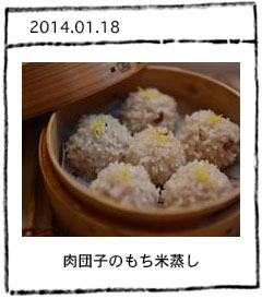 肉団子のもち米蒸し