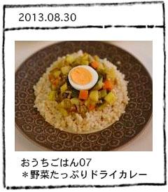 おうちごはん07*野菜たっぷりドライカレー
