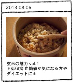 玄米の魅力 *低GI食 血糖値が気になる方やダイエットに*