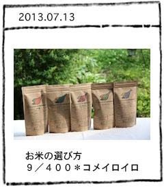 9/400*コメイロイロ