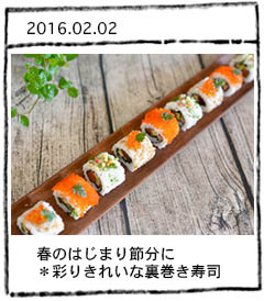 春のはじまり節分に*彩りきれいな裏巻き寿司
