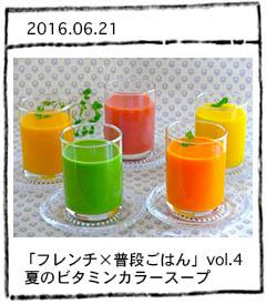 「フレンチ×普段ごはん」vol.4 夏のビタミンカラースープ