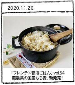 「フレンチ×普段ごはん」vol.54無農薬の国産もち麦、新発売!