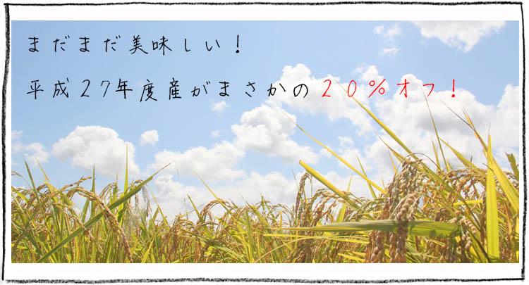 お米の内祝い・お祝いギフトやマクロビオティック玄米にも最適な平成26年度産米