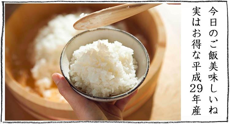 お米の内祝い・お祝いギフトやマクロビオティック玄米にも最適な平成29年度産米
