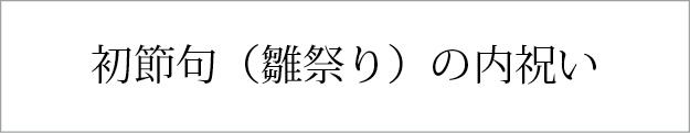 初節句(桃の節句)の内祝い向けお米ギフト