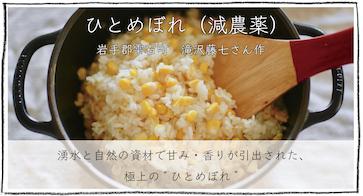 ひとめぼれ 岩手郡雫石町 滝沢藤七さん作(減農薬)