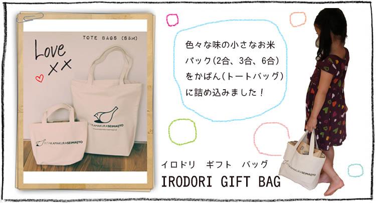 可愛いトートバック付きお米詰め合わせギフト「IRODORI GIFT BAG」