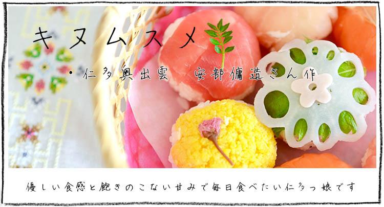 お米の内祝い・お祝いに大人気のキヌムスメ