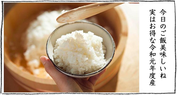 お米の内祝い・お祝いギフトやマクロビオティック玄米にも最適な平成30年度産米