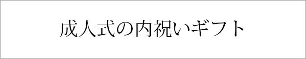 成人式の内祝い向けお米ギフト