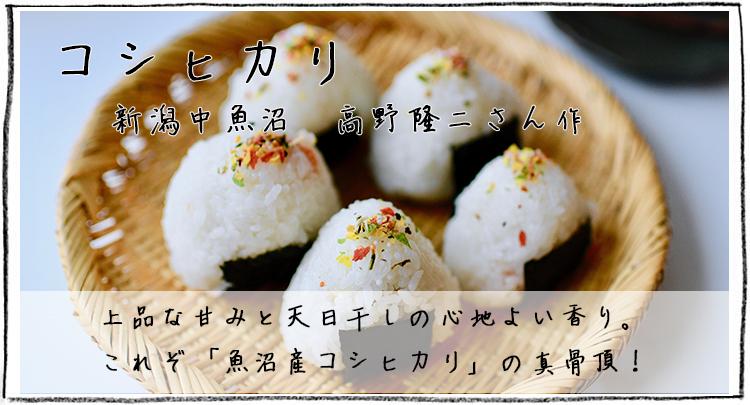 マクロビオティック玄米にも最適なコシヒカリ