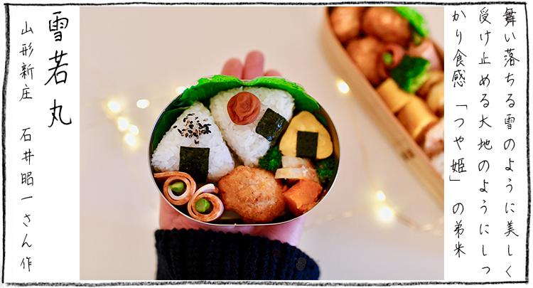 お米の内祝い・お祝いやお米ギフトに大人気の雪若丸