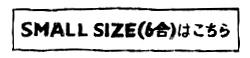 SMALL SIZE(6合)はこちら