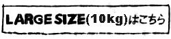 LARGE SIZE(10kg)はこちら