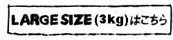 LARGE SIZE(3kg)はこちら