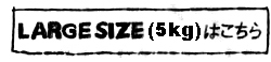 LARGE SIZE(5kg)はこちら