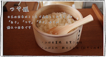 内祝い・お祝いやマクロビオティック玄米などの つや姫
