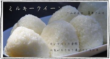 ミルキークイーン 山形庄内 菅原賢信さん作