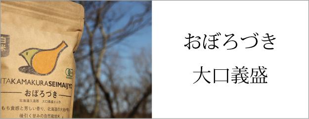 おぼろづき 北海道久遠郡 大口義盛さん作