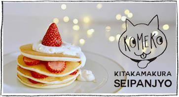 KOMEKOちゃんのパンケーキミックス