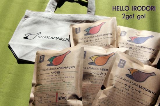 可愛いトートバック付きお米詰め合わせギフト「IRODORI GIFT BAG」(2合×5パック)