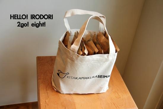 可愛いトートバック付きお米詰め合わせギフト「IRODORI GIFT BAG」(2合×8パック)