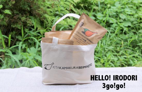 IRODORI GIFT BAG(3合×5パック)