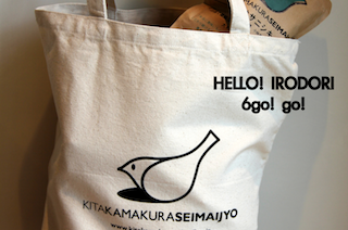 IRODORI GIFT BAG(6合×5パック)