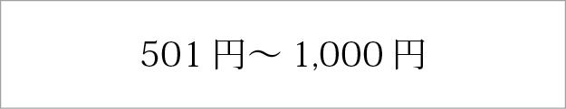 501円〜1,000円