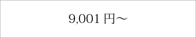9,001円〜のお米ギフト