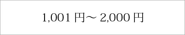 1,001円〜2,000円のお米ギフト