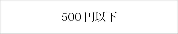 500円以下のお米ギフト