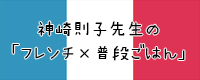 神崎先生のフレンチ、普段ごはんブログ