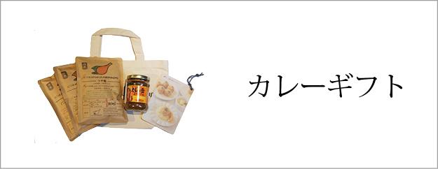 おしゃれなレシピ付きカレー&お米ギフト「IRODORIカレーセット」