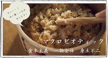マクロビオティック向け玄米セット
