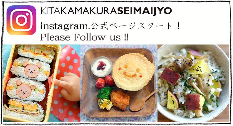 北鎌倉精米所instagram公式ページ