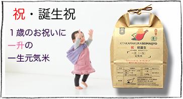 1歳のお誕生日に一升餅ならぬ無農薬米の一升米