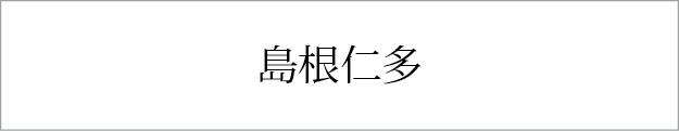 島根仁多産
