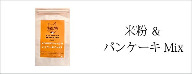 究極の有機米粉でパンケーキはここまで美味しくなる!KOMEKOちゃんのパンケーキミックス