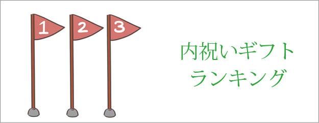 内祝いで悩まれている方へ、内祝いのお米ギフトランキングトップ10