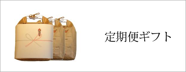 ご両親やグルメな方への内祝いやお祝いにお得な無農薬米の定期便