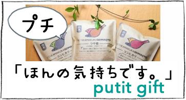 プチギフト向け無農薬のお米プチ食べ比べ
