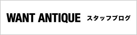 want antique ブログ