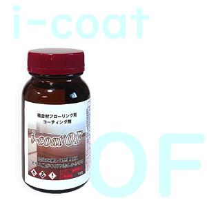 フローリングコーティング剤 i-coat OF