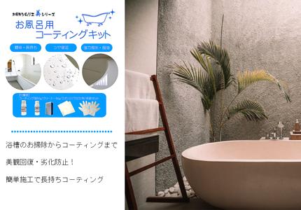 お掃除ソムリエお風呂キット