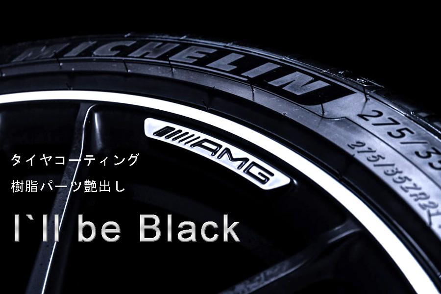 タイヤコーティング、樹脂パーツの艶出し剤 アイルビーブラック