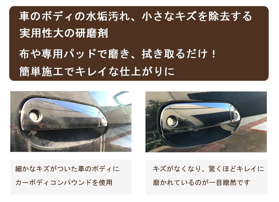 磨シリーズカーボディコンパウンド使用効果
